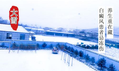 冬季白癜风发病病因? 北京国丹白癜风医院冯素莲主任在线解答