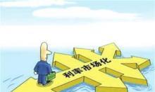 贷款利率市场化成为基准放贷利率