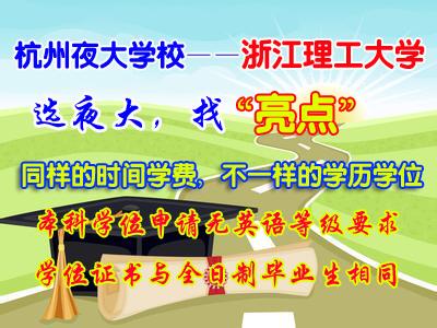 杭州成人高考大专升本科最快1年的能信吗?杭州成考专业有