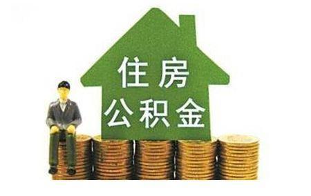 住房公积金存废之争持续升温