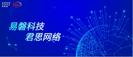 开启OEM新篇章 易磐科技与君思网络正式签订OEM合作协议