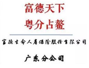 """富德生命人寿广东分公司第十四届客户节""""线上自律打卡"""""""
