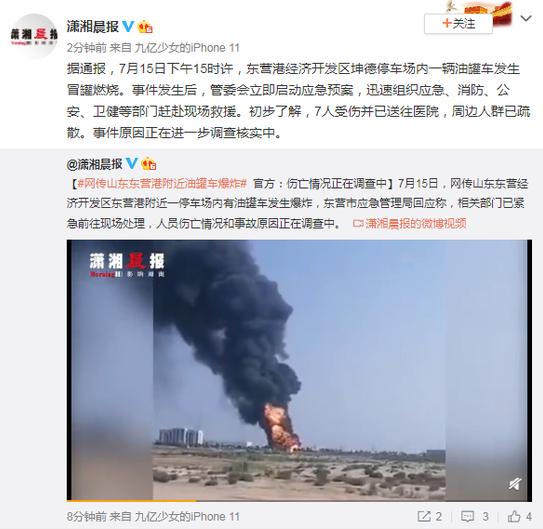 网曝东营港停车场油罐车爆炸 7人受伤并已送往医院周边人