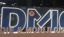 第十九届中国塑料交易会组委会赴上海DMC模展招商宣传