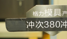 格力高冲模具60秒完成380冲次