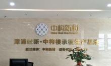 热烈祝贺漳浦盛新ISO9001:2015认证顺利通过
