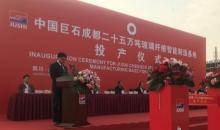 中国巨石成都25万吨玻璃纤维智能制造基地投产