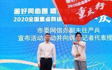 """唱好""""双城记"""" 建好""""经济圈"""" 2020全国重点网络媒体记者重庆行今启动"""